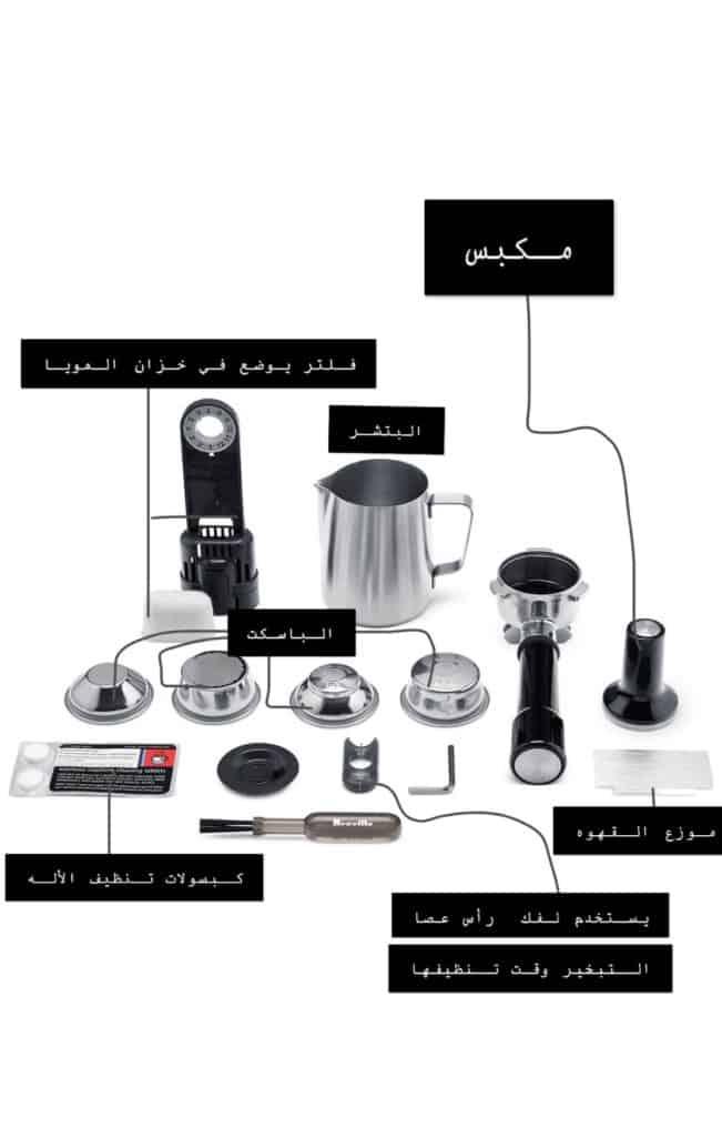 ادوات ماكينة قهوة بريفيل