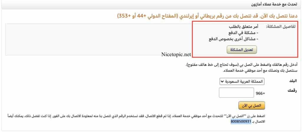 رقم هاتف امازون السعودية