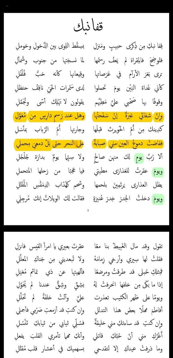 معلقة امرؤ القيس قفا نبك من ذكرى حبيب ومنزل شرح الابيات