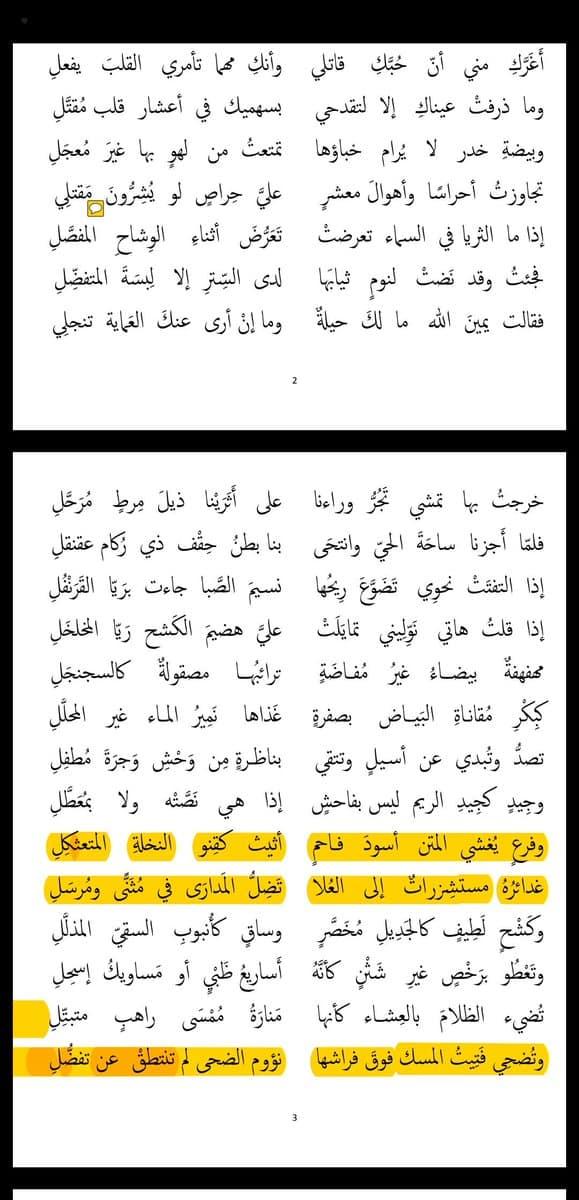 قفا نبك من ذكرى حبيب ومنزل شرح الابيات