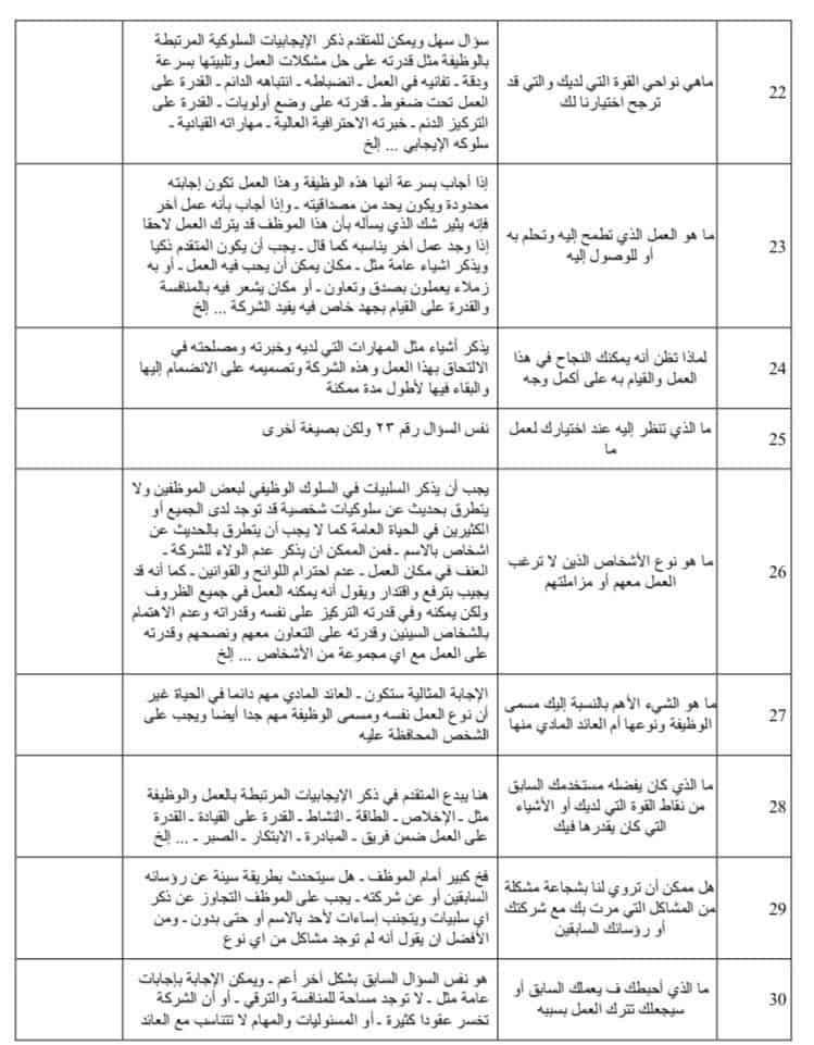 اسئلة نموذج مقابلة شخصية pdf