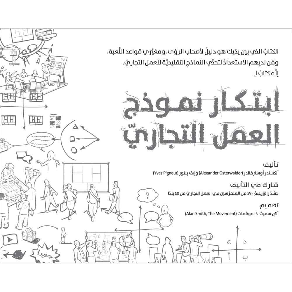 كتاب ابتكار نموذج العمل التجاري