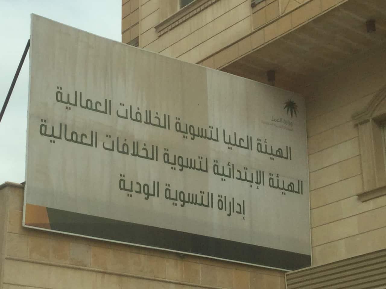 الهيئة العليا لتسوية الخلافات العمالية
