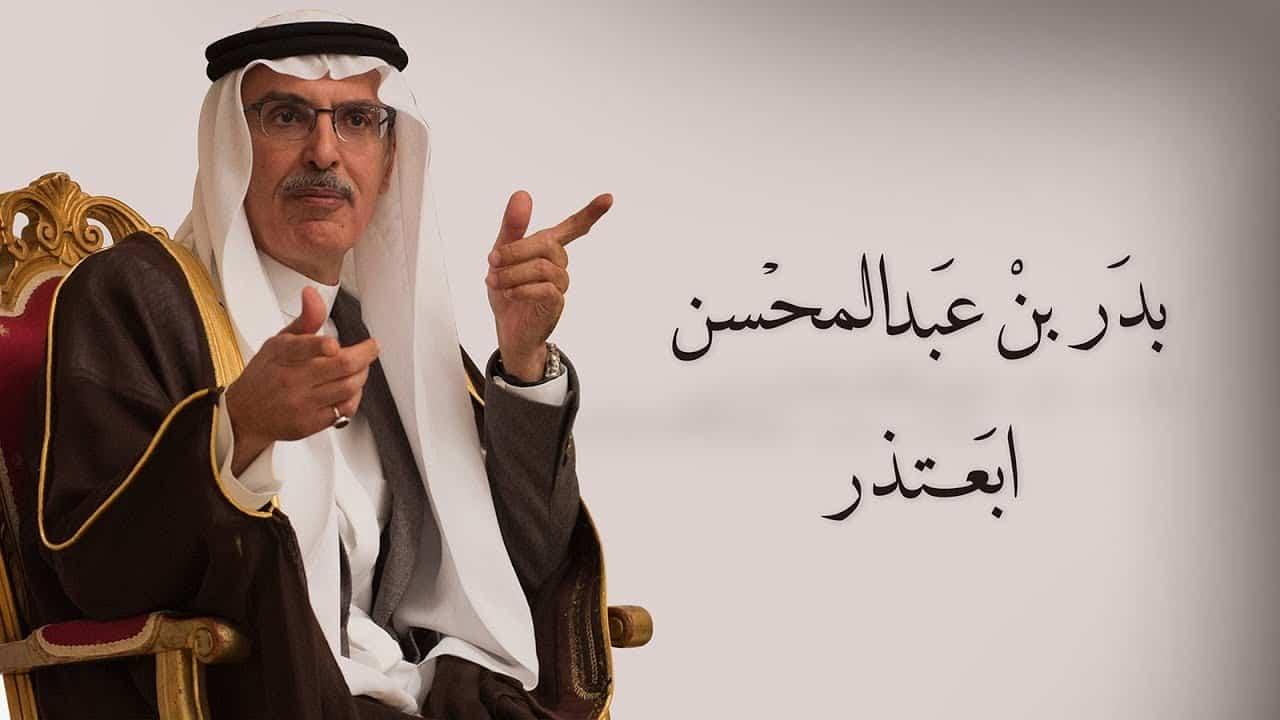 قصيدة بدر بن عبدالمحسن ابعتذر