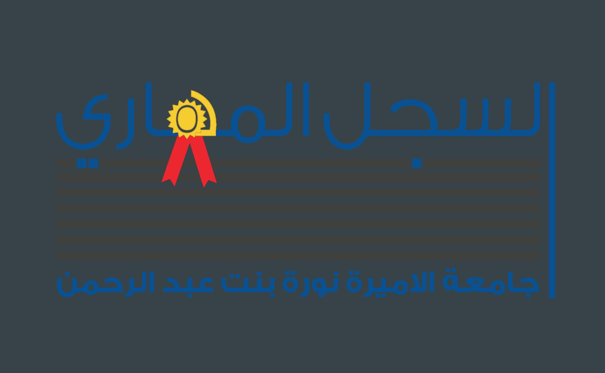 السجل المهاري جامعة الأميرة نورة