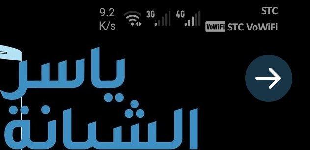 stc wifi calling