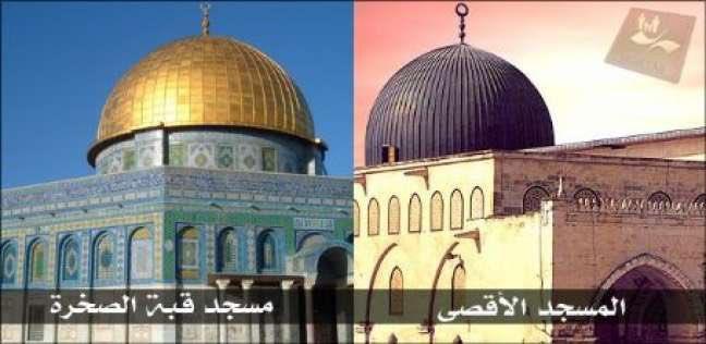 الفرق بين المسجد الاقصى و مسجد قبة الصخرة