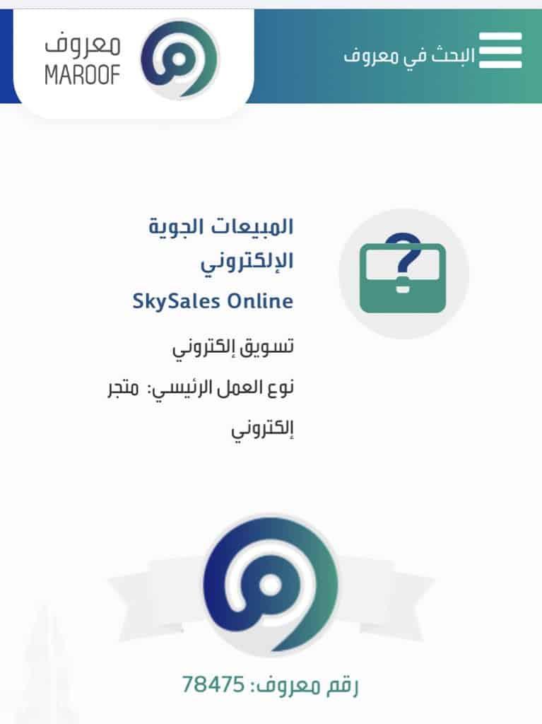 متجر الخطوط السعودية