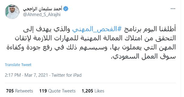 احمد الراجحي وزير العمل السعودية تويتر