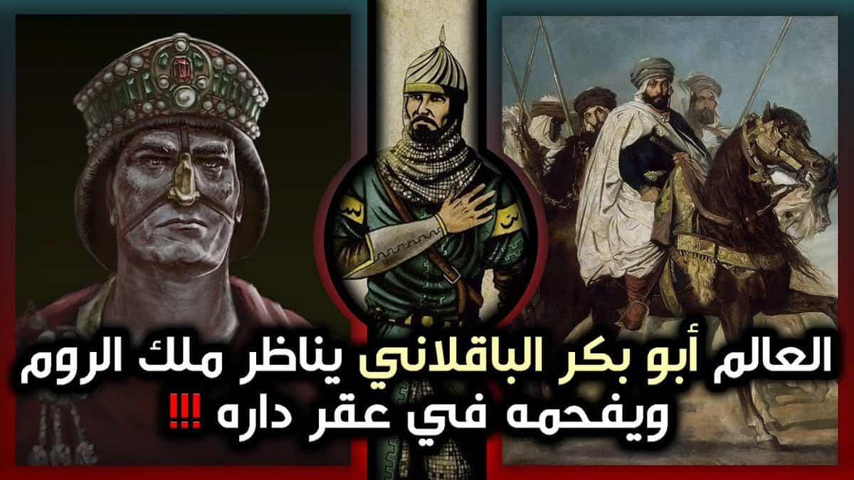 أحداث قصة دهاء أبو بكر الباقلاني مع ملك الروم