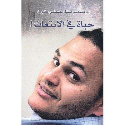 أفضل كتاب قرأته