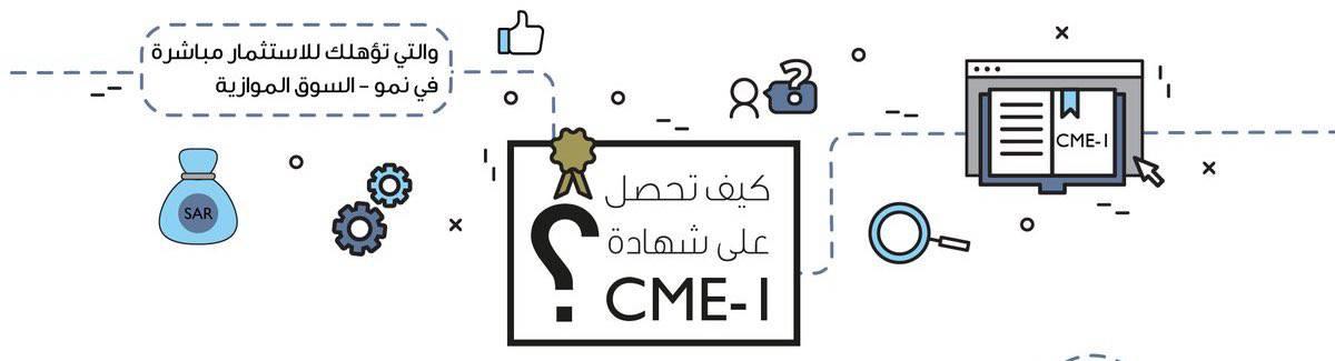 اختبار تجريبي cme-1