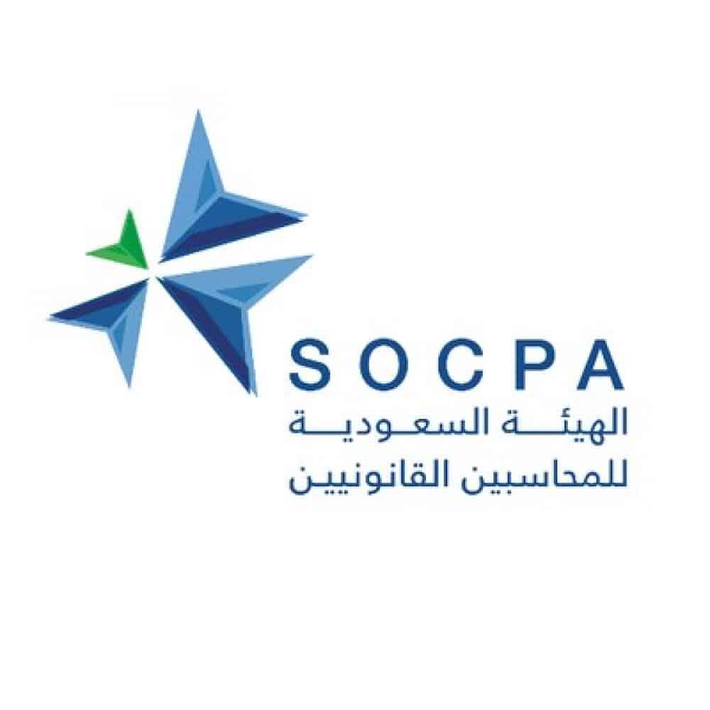 اختبار الزمالة السعودية للمحاسبين القانونيين socpa