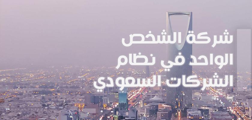 شركة الشخص الواحد في النظام السعودي