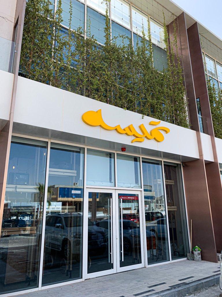 صورة احد مطاعم طريق الملك عبدالعزيز