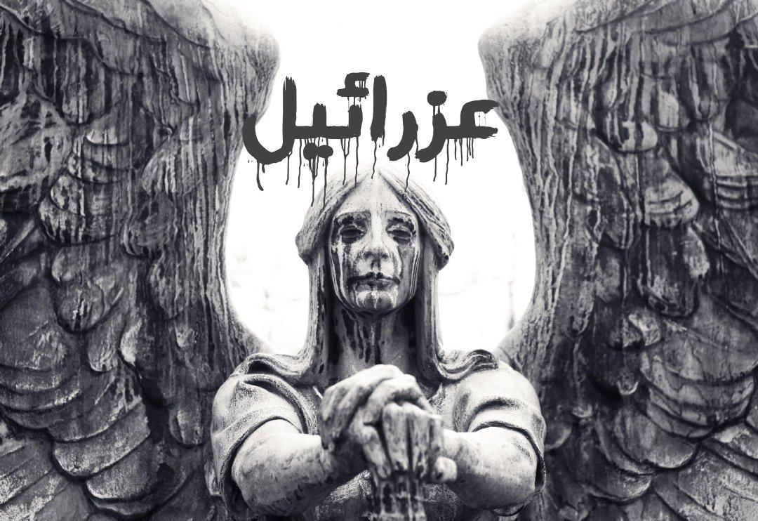 اسم ملك الموت