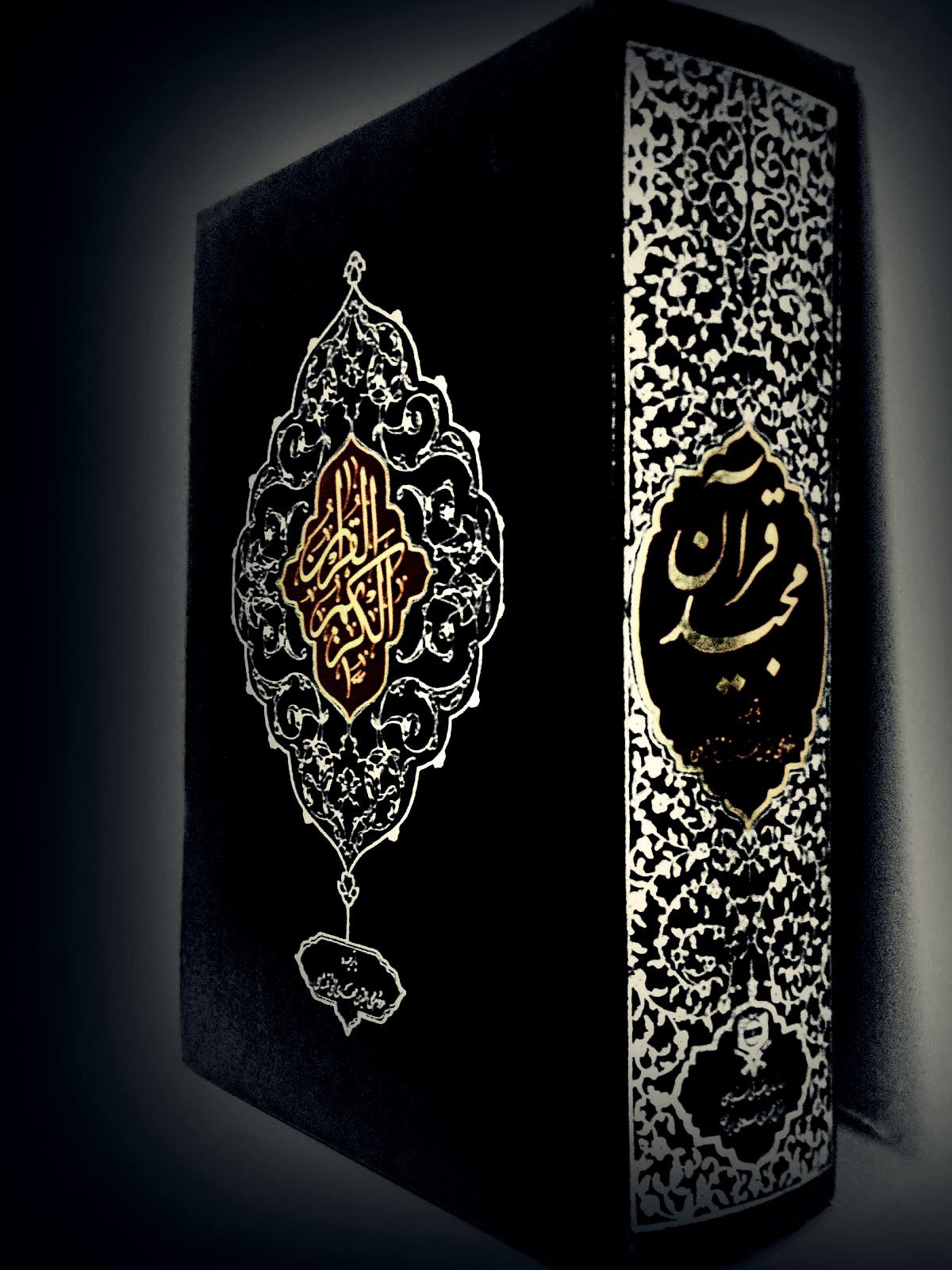 معاهد لتحفيظ القرآن الكريم